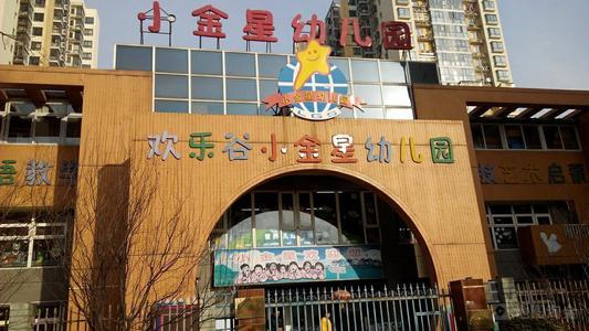 北京市丰台一幼