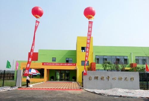 中国科学院第四幼儿园