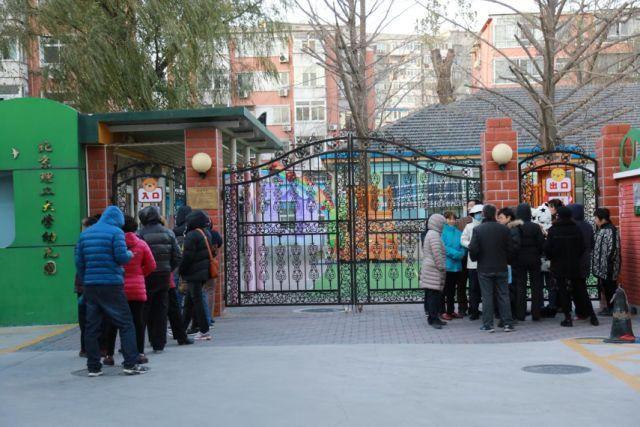 北京市西城区回民幼儿园
