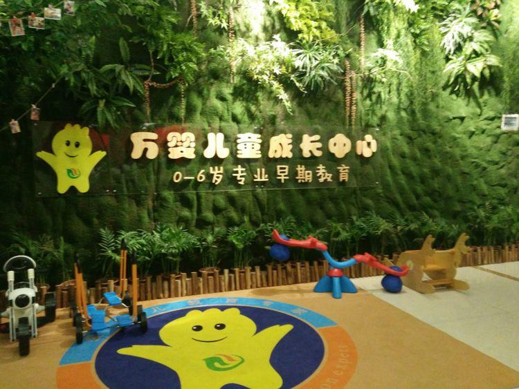 长沙万婴幼儿园