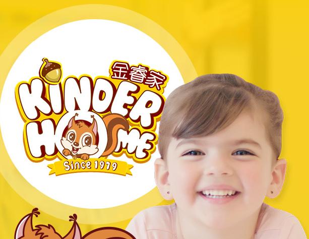 北京金睿家国际婴幼托教加盟
